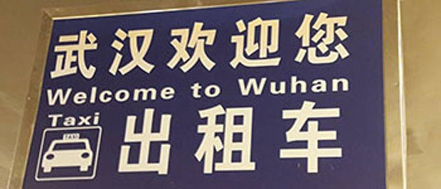 Welcome to Wuhan